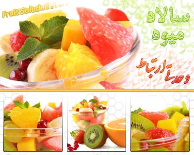 سالاد میوه / Fruit Salad