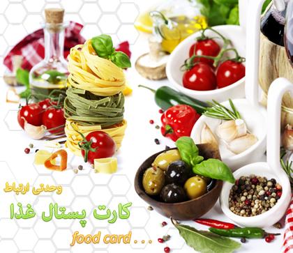 کارت پستال غذا / Food Card