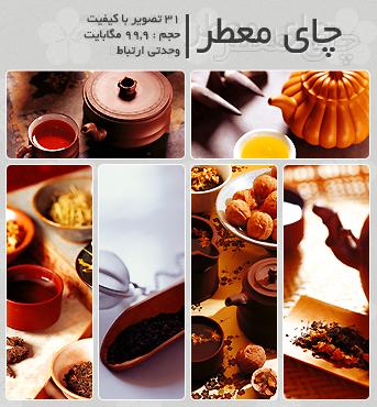 چای معطر / Fragrant Tea
