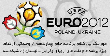 موزیک جام ملت های اروپا / Euro 2012 Music