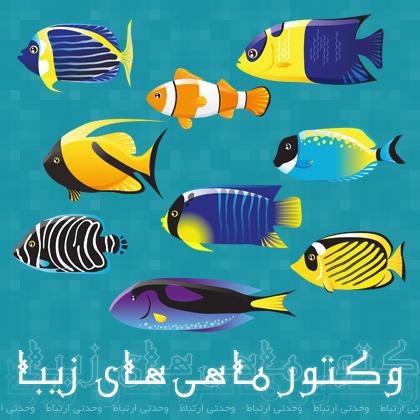 وکتور ماهیهای زیبا / Fishes Vector