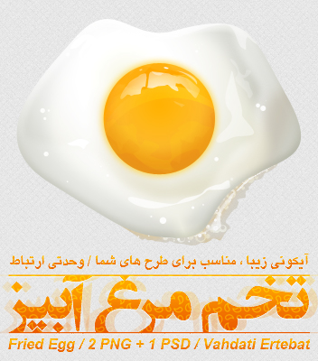 تخم مرغ آبپز / Fried Egg