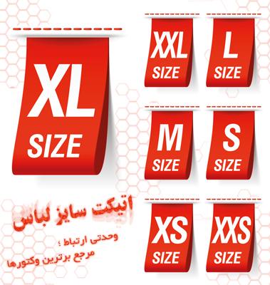 اتیکت سایز لباس / Clothing Size Label