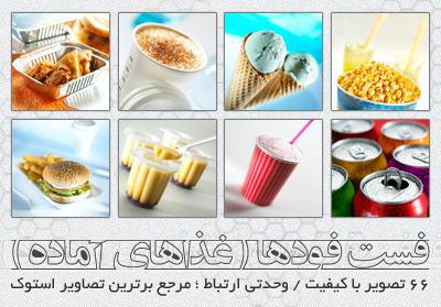 فست فود / Fast Food