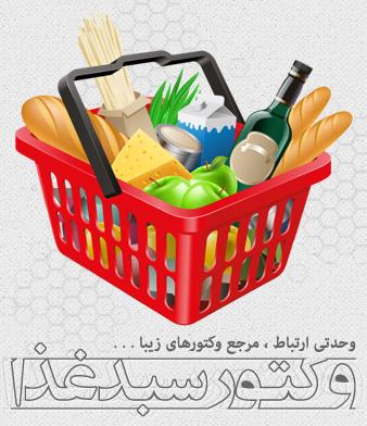 سبد غذا / Food Basket
