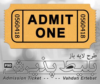 بلیط پذیرش / Admission Ticket