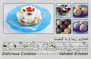شیرینیهای خوشمزه / Delicious Cookies