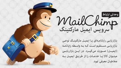 MailChimp ، سایت ارسال رایانامههای تبلیغاتی