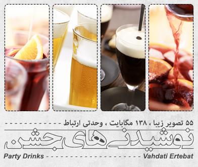 نوشیدنیهای جشن / Party Drinks
