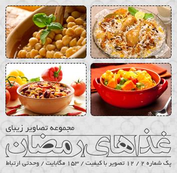 غذاهای رمضان / Ramadan Foods