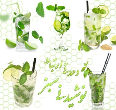 نوشیدنیها و شربتهای سبز رنگ / Green Drinks