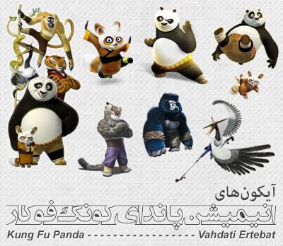 پاندای کونگفوکار / Kung Fu Panda