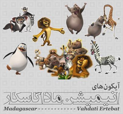 ماداگاسکار / Madagascar