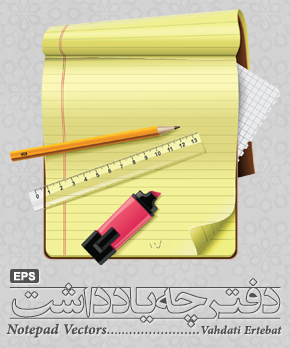 دفترچه یادداشت / Notepad