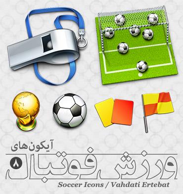 آیکونهای ورزش فوتبال / Soccer Icons