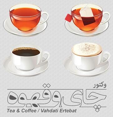 چای و قهوه / Tea & Coffee