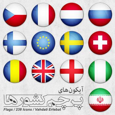 آیکونهای پرچم کشورهای جهان