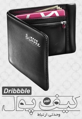 کیف پول Dribbble