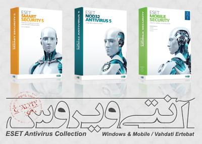 مجموعه آنتیویروسهای ESET ( سال ۲۰۱۲ )
