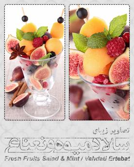 سالاد میوههای تازه و نعناع / Fresh Fruits Salad And Mint