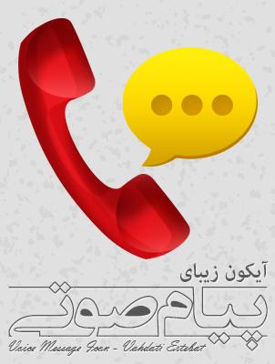 آیکون زیبای پیام صوتی / Voice Message Icon