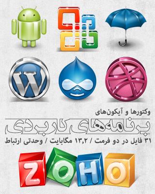 برنامههای کاربردی / Application
