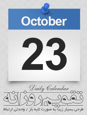 تقویم روزانه / Daily Calendar