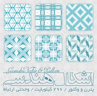 اشکال هندسی / Geometric
