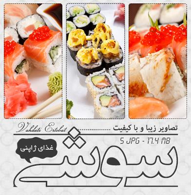 سوشی ژاپنی