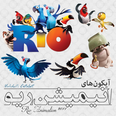 انیمیشن ریو / Rio Animation