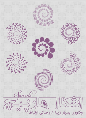 مارپیچ / Spirals
