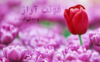 فونت آراز / طراح : محمدرضا شمس الکتابی