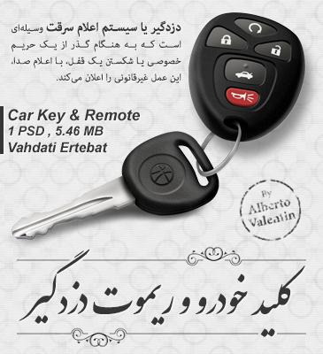 کلید خودرو و ریموت دزدگیر / Car Key & Remote Control