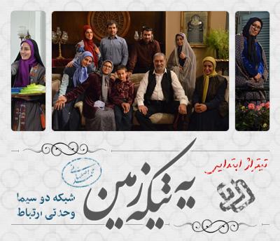 تیتراژ ابتدایی سریال یه تیکه زمین / خواننده : محمد اصفهانی