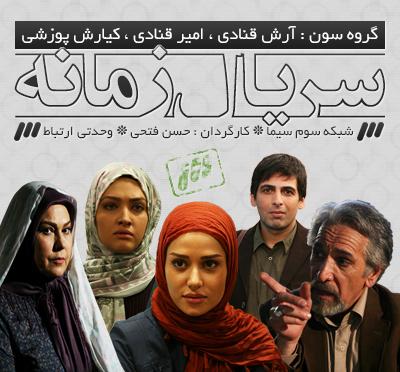 ترانههای سریال زمانه / خوانندگان : آرش قنادی ، امیر قنادی و کیارش پوزشی ( گروه سون )