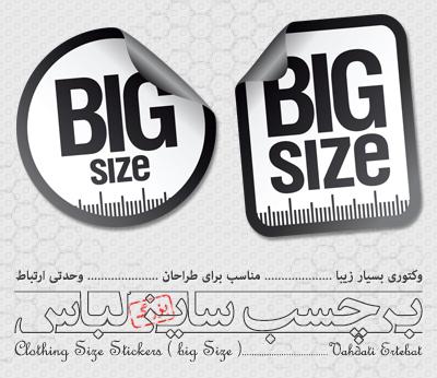 برچسبهای سایز بزرگ لباس / Clothing Big Size Stickers