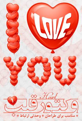 قلب / Heart