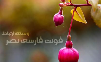 فونت زیبای نصر / طراح : ایران فونت