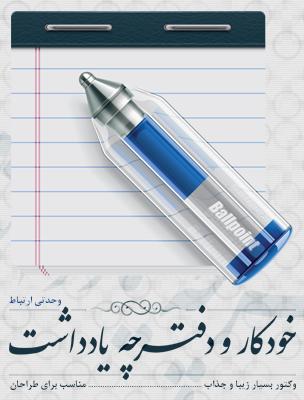 خودکار و دفترچه یادداشت / Pen & Notepad