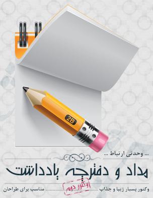 مداد و دفترچه یادداشت / Pencil & Notepad