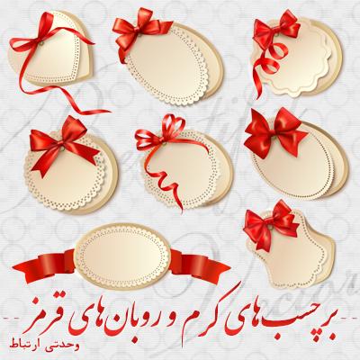 برچسبهای کرم با روبانهای قرمز / Beautiful Cream Retro Labels With Red Gift Bows