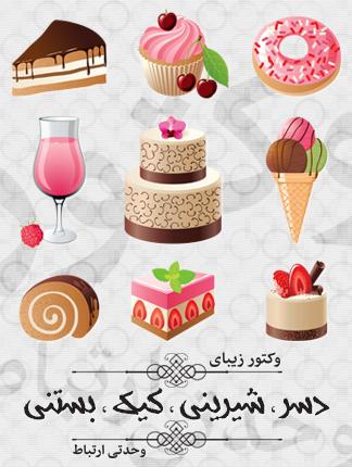 دسر ، شیرینی ، کیک ، بستنی