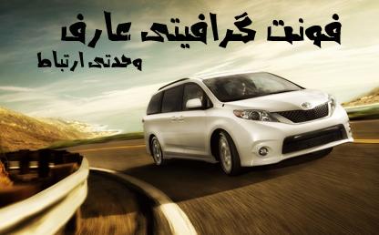 فونت زیبای عارف ( گرافیتی ) / طراح : عبدالله عارف