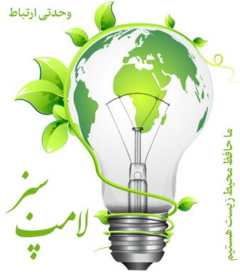 لامپ سبز / Green Lamp