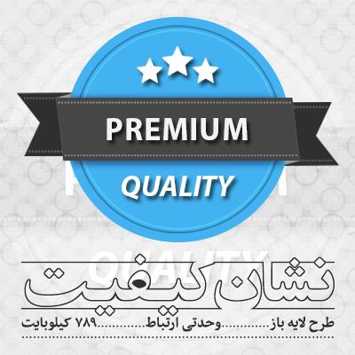 نشان کیفیت ویژه / Premium Quality Badge