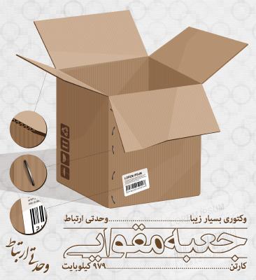 کارتن / Carton