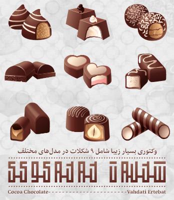 شکلات کاکائویی / Cocoa Chocolate