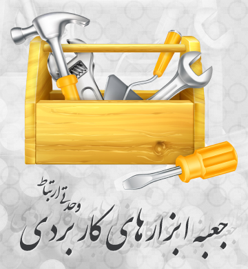 جعبه ابزارهای کاربردی