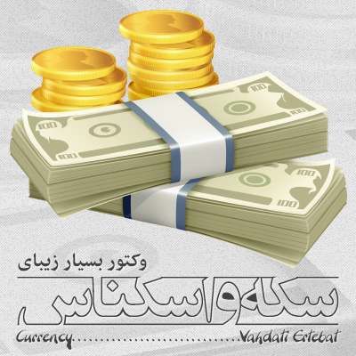 پول / Currency