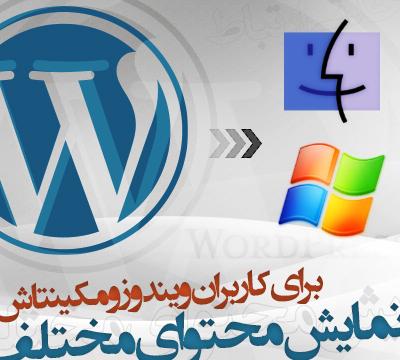نمایش محتوای مختلف برای کاربران ویندوز و مکینتاش در وردپرس